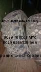 Шины для спецтехники 425/85R21 KAMA-1260 бывшие в употреблении