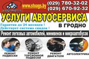 Услуги автосервиса в Гродно