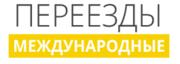 Переезд. Беларусь,  Россия,  Казахстан,  Украина.
