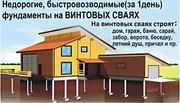 Фундамент на сваях установка по всей Гродненской области
