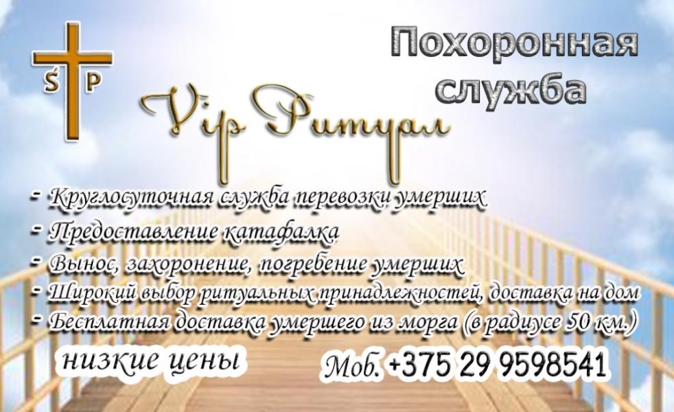 Похоронная служба Vip-Ритуал.