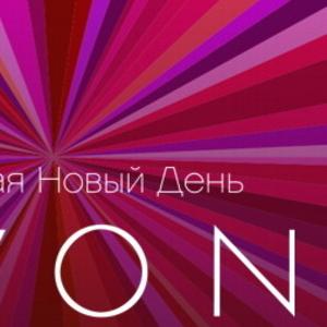 AVON в ГРОДНО -