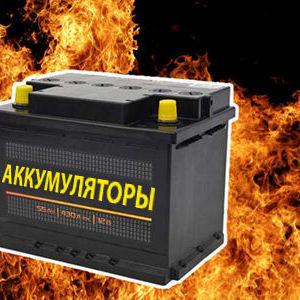 Аккумуляторы по самым выгодным ценам в Гродно здесь!