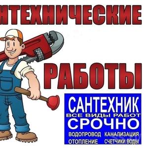 Сантехник в Гродно