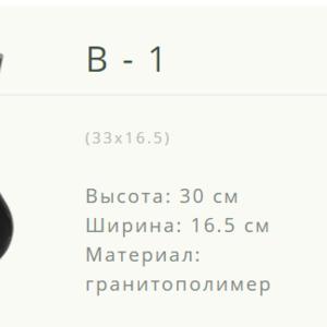 Ваза на кладбище B-1. Новогрудок ул.Карского-1