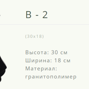 Ваза на кладбище B-2. Новогрудок ул.Карского-1