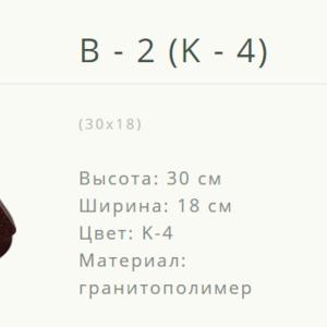 Ваза на кладбище B2К4. Новогрудок ул.Карского-1