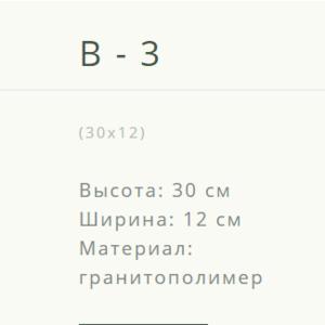 Ваза на кладбище B-3. Новогрудок ул.Карского-1