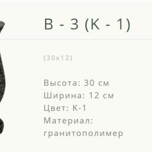 Ваза на могилу B-3K-1. Новогрудок ул.Карского-1