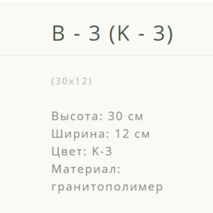 Ваза на кладбище B-3K-3 Новогрудок ул.Карского-1