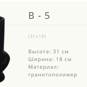 Ритуальная Ваза B-5. Новогрудок ул.Карского-1