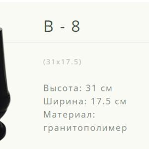 Ваза на кладбище B-8. Новогрудок ул.Карского-1