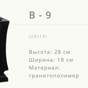 Ваза на кладбище B-9. Новогрудок ул.Карского-1