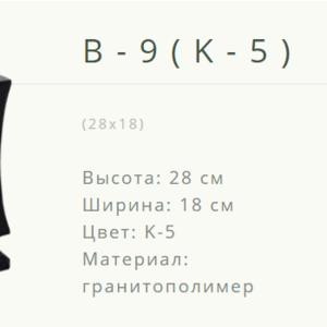 Ваза на кладбище B-9К-5. Новогрудок ул.Карского-1