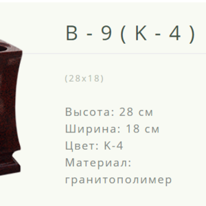 Ваза на кладбище B-9К-4. Новогрудок ул.Карского-1