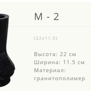 Ваза на кладбище М-2. Новогрудок ул.Карского-1