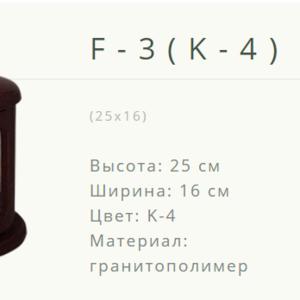 Лампада на могилу F-3К4. Новогрудок ул.Карского-1