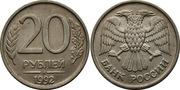 Монета 20 руб 1992 года