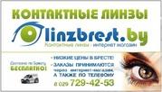 Контактные линзы в Гродно - интернет-магазин Linzbrest.by