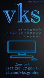 VKS - Выездной компьютерный сервис в Гродно